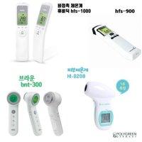 휴비딕 브라운 비접촉식 체온계 이마 체온계 hfs-1000, bnt-400