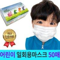 아동용 일회용 마스크 50매 어린이 소형