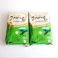 (10kgx 2포) 슈퍼오닝 고시히카리 고시히까리 쌀 맛있는 좋은 코스트코 쌀 햅쌀 백미