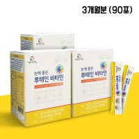 [루비] 3개월분 건강상점 눈에 좋은 루테인 비타민 분말 2.5g X 90포 / 3박스 블루베리맛