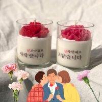 어린이집스승의날선물 부모님 결혼답례품 향초 카네이션캔들 라이트