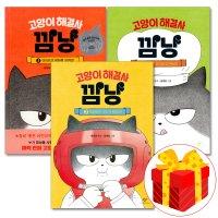 고양이 해결사 깜냥 1 2 3 4 권