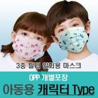 엄마가 찾는 그 3d 키즈 어린이 유아 소형 일회용 마스크