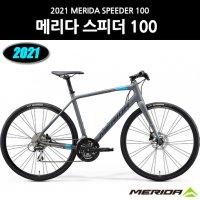 NEW 2021 메리다 스피더 100 입문용 하이브리드 자전거