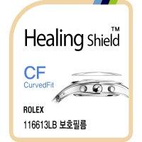 롤렉스 서브마리너 콤비 청판 116613LB 커브드핏 고광택 시계보호필름 3매