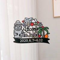 신혼여행 제주도 여름 휴가 캠핑 토퍼 제작 차박 커플 글램핑 소품 케이크데코