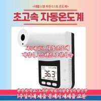 비접촉 체온계 비대면 이마형 비접촉식 온도계 적외선 발열체크기 체온기 자동체온측정기
