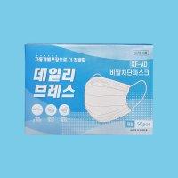 식약처허가 국산 KF-AD 의약외품 비말차단 1매 개별포장 데일리브레스 마스크 50매