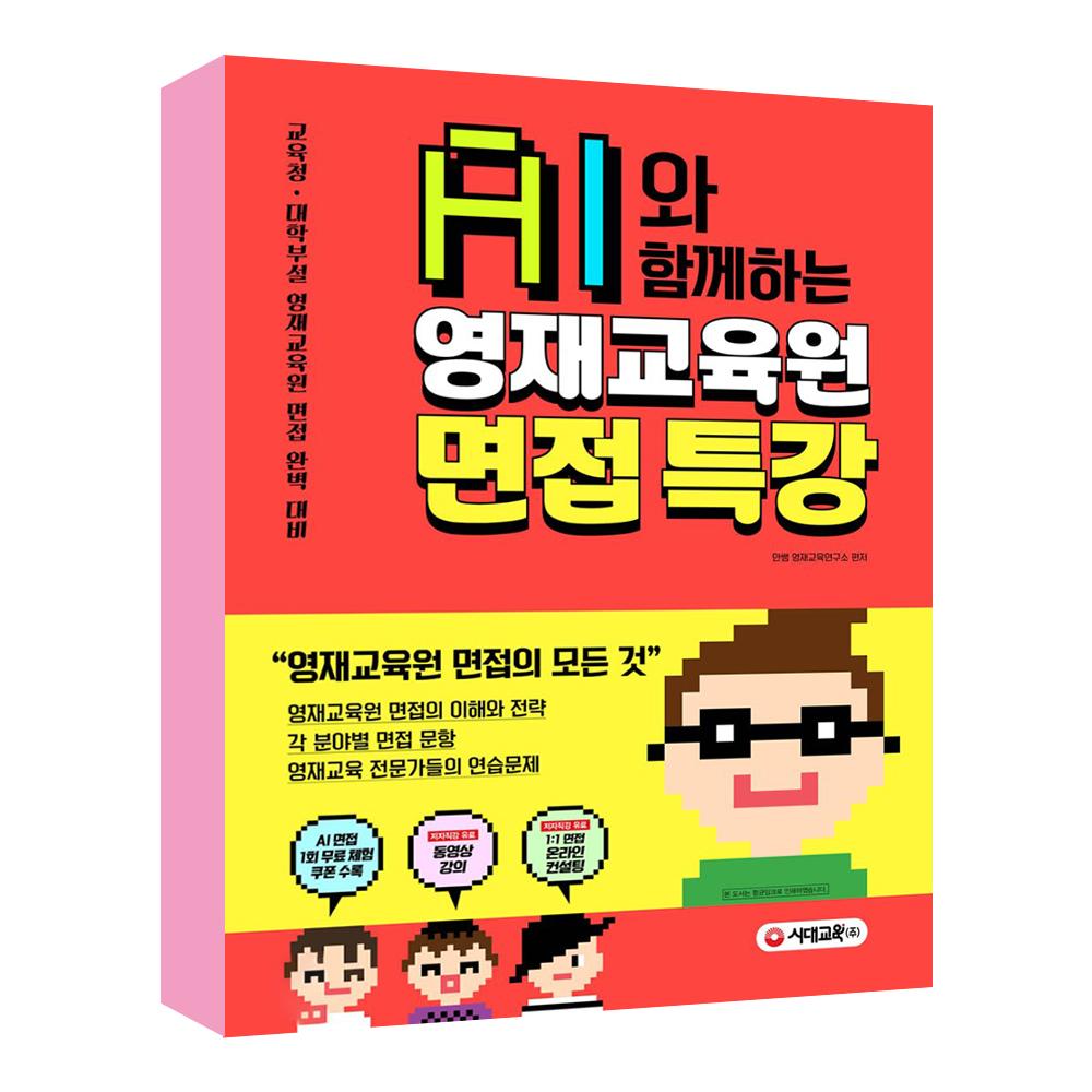 온라인면접 키워드 검색   Shop AI