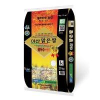 아산맑은쌀 20kg 삼광 2021년산 햅쌀 영인농협