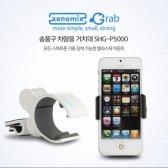 제노믹스 송풍구 차량용 핸드폰거치대 SHG-P5000