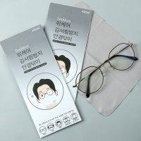 위케어 안경 김서림방지 클리너 마스크 안경닦이 극세사 안티포그 습기성애서리 방지제 제거제