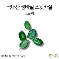 당일수확 국내산 생바질 (스윗 바질 생잎) - 10g 팩