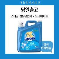 스너글 블루 스파클 섬유 유연제 4.96L