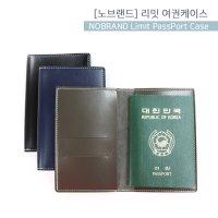 노브랜드여권지갑-한정판