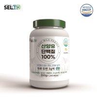 산양유단백질분말 초유단백질 유청단백질 200g+마이팜보틀