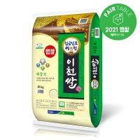 햅쌀 당일도정 임금님표 이천쌀 10kg 20kg
