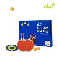 오키오 정품 1.1m 탁구 셀프게임