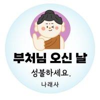 불교 절 부처님오신날 성불하세요 원형 소형 예쁜 귀여운 컷팅 스티커 소량 제작 49번