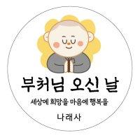 불교 절 부처님오신날 성불하세요 원형 소형 예쁜 귀여운 컷팅 스티커 소량 제작 51번