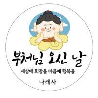 불교 절 부처님오신날 성불하세요 원형 소형 예쁜 귀여운 컷팅 스티커 소량 제작 52번