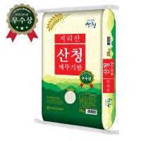 농협쌀 백미 지리산 산청 메뚜기 쌀 20KG