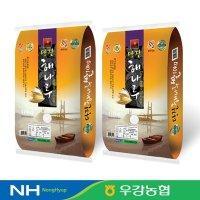 [이쌀이다] 당진해나루 삼광 20kg