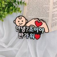베이비샤워 태교여행 만삭사진 셀프 촬영 소품 케이크토퍼 임신축하선물