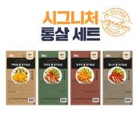 bhc 시그니처 통살 닭가슴살 4팩