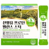 산양유단백질 쉐이크 보충제 파우더