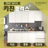 키친+중문+현관 3종 (키친 ㄱ자 5.2-5.5m이하)