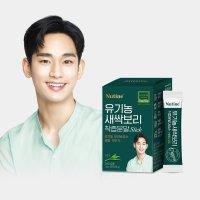 [뉴틴] 김수현 유기농 새싹보리착즙분말 1박스 1개월분 스틱 100%무농약 순환