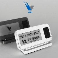 VINU 개인 안심번호 차량 주차 전화 번호판