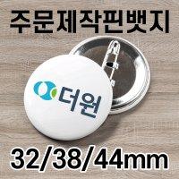 주문제작뱃지 소량제작 핀버튼 핀뱃지 소량/대량