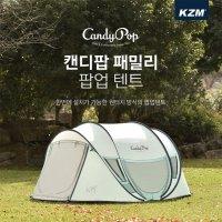카즈미 캔디팝 패밀리 팝업 텐트 3-4인용