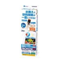수이사쿠 프로호스 엑스트라 M - suisaku pro hose 청소용사이펀 (미디엄)