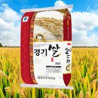 2021년 햅쌀 사대명가 경기미 10kg 밥맛 좋은 쌀