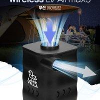 레이크빌라 초강력 무선 에어펌프 LV 에어맥스5 충전식 휴대용 캠핑 매트 튜브 공기주입기 브라보펌프