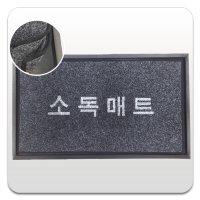 소독매트 대형 2장 + 틀세트 61x91cm