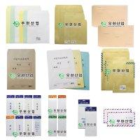 서류 편지 규격 우편 각대 종이봉투류 통합주문