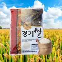 2021년 햅쌀 사대명가 경기미 4kg 밥맛 좋은 쌀
