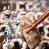 일등수산 국내산 자포니카 손질 민물장어 1kg