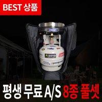 캡틴캠퍼 해바라기 버너 세트 그리들 바람막이 부탄 3키로 3kg가스통 캠핑 버너 동성x