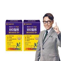 [리뷰행사2+1] 대웅제약 바이탈썸 멀티비타민 50+ 2개월분