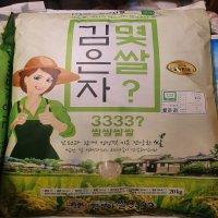 21년산 햅쌀 유기농 수향미 골든퀸 20kg 향미 밥이찰진쌀