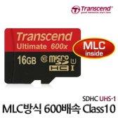 트랜센드 MicroSDHC Class10 UHS-I 16G MLC 600배속