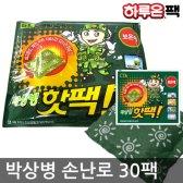박상병 대용량 손난로 140g 30매/혹한기용 핫팩/주머니난로