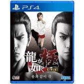 세가 용과 같이 극 (PS4)